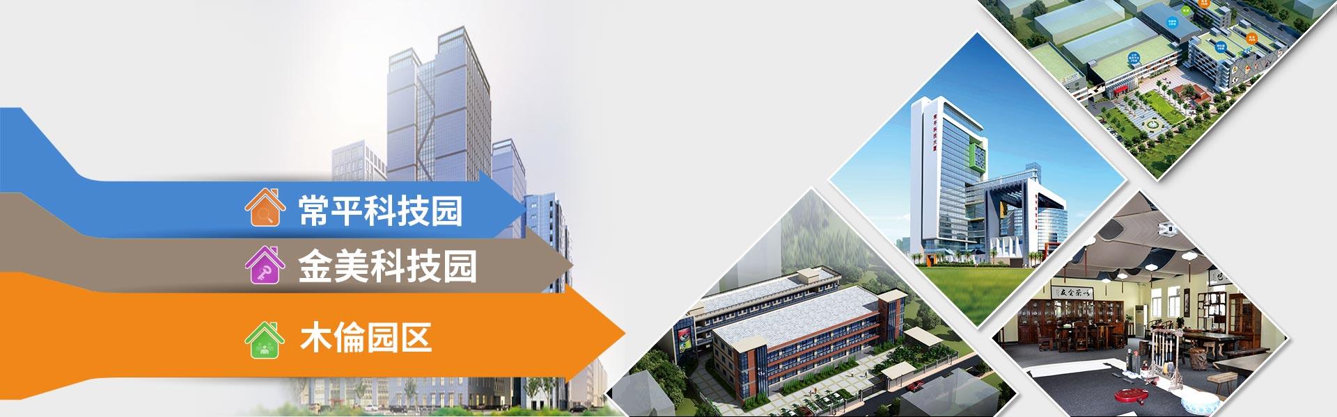 广东东科投资集团有限公司旗下园区