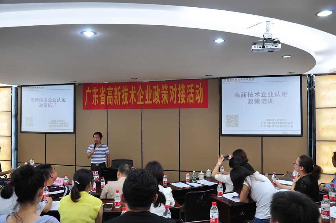 """""""广东省高新技术企业政策对接活动""""圆满举行"""