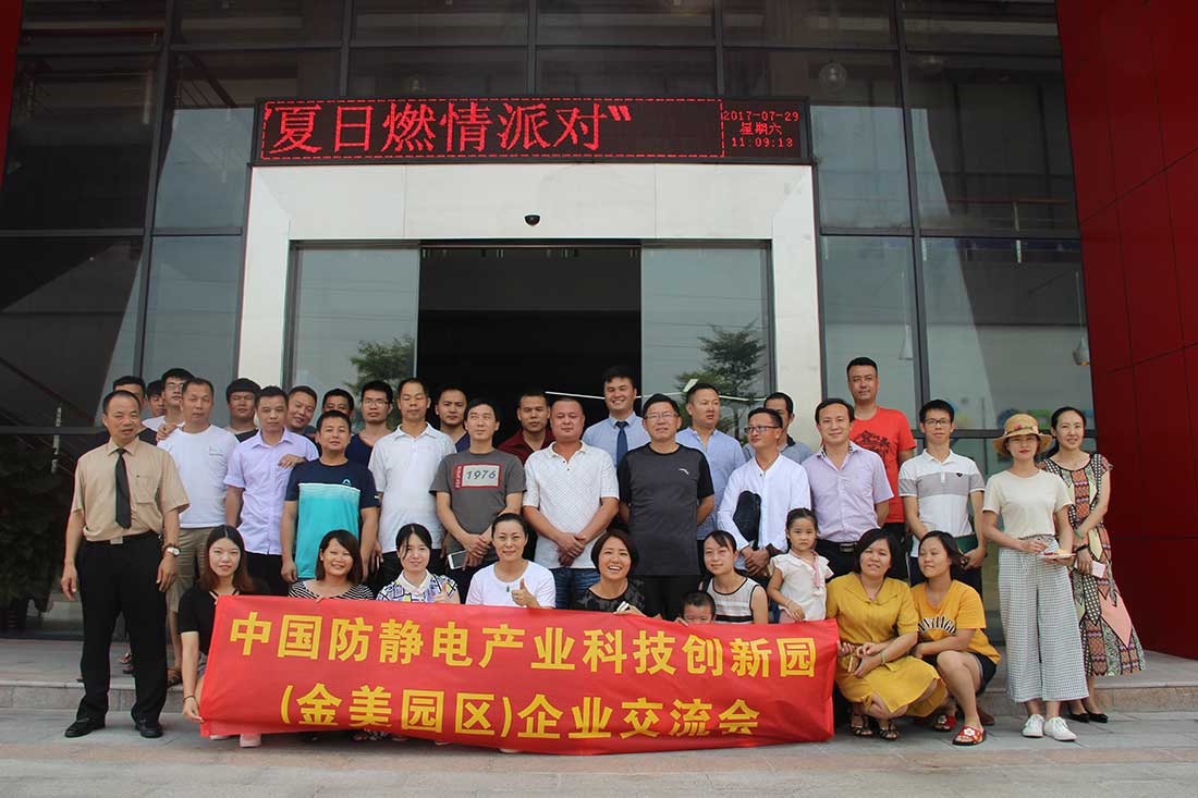 """中国防静电产业科技创新园(金美科技园)""""夏日燃情派对""""圆满举行"""