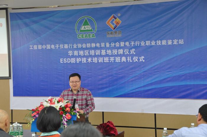 中国电子职业技能技术华南地区培训基地常平落成开班