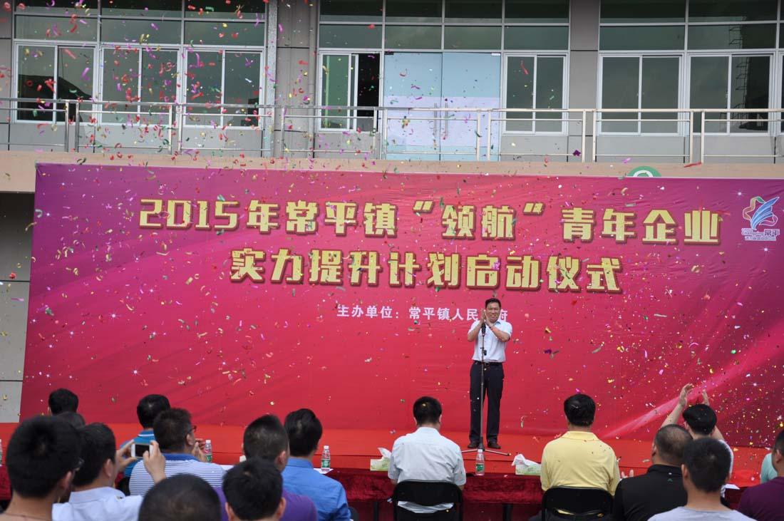 """热烈祝贺---2015年常平镇""""领航""""青年企业家提升计划启动仪式圆满举行"""