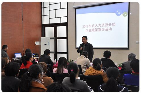 2018东坑人力资源分局创业扶持政策宣导活动