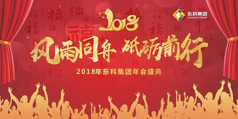 关于东科集团2018年年会活动的通知