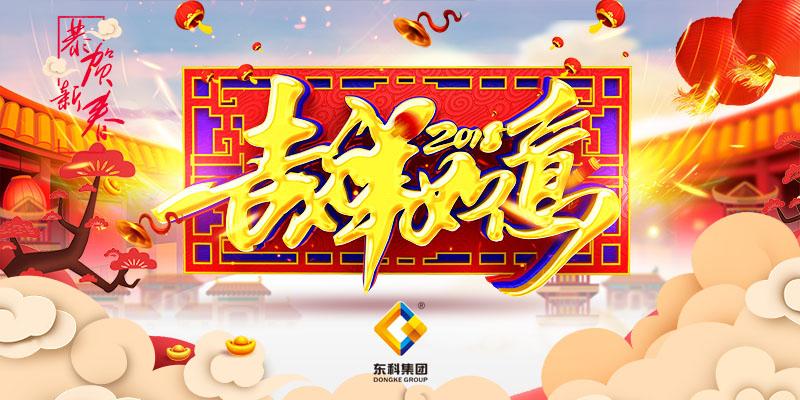 2018狗年大吉,东科集团向您拜大年!