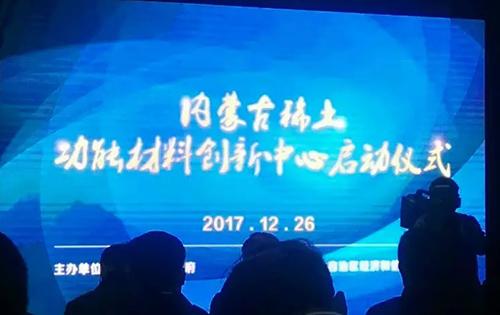 内蒙古总结创业孵化器平台建设工作,取得可喜成绩