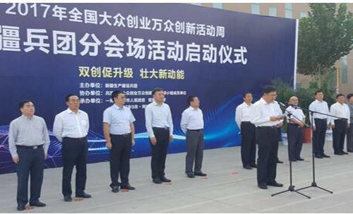 新疆2017年科创孵化器等创新载体建设成绩喜人