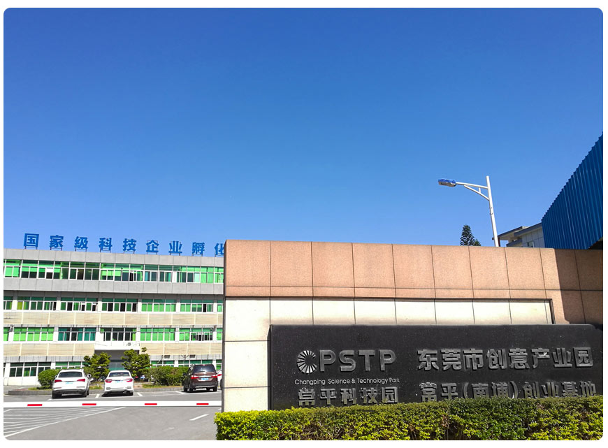 东莞市创意产业园
