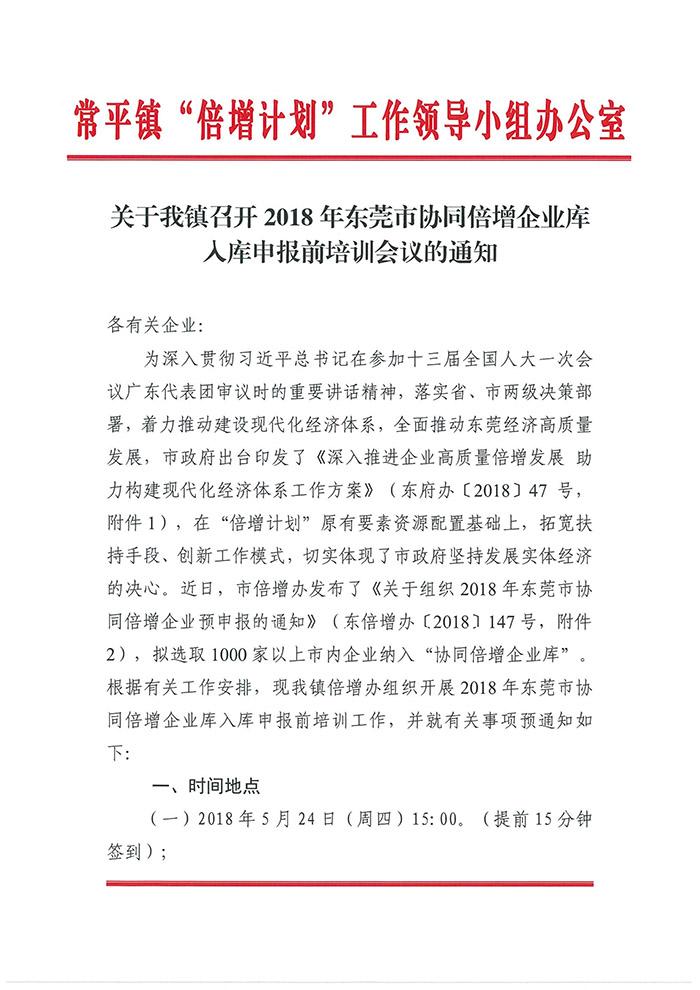 052309203280_0关于我镇召开2018年东莞市协同倍增企业库入库申报前培训会议的通知_1.jpg