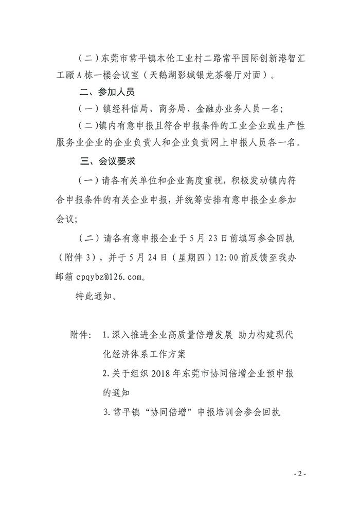 052309203280_0关于我镇召开2018年东莞市协同倍增企业库入库申报前培训会议的通知_2.jpg
