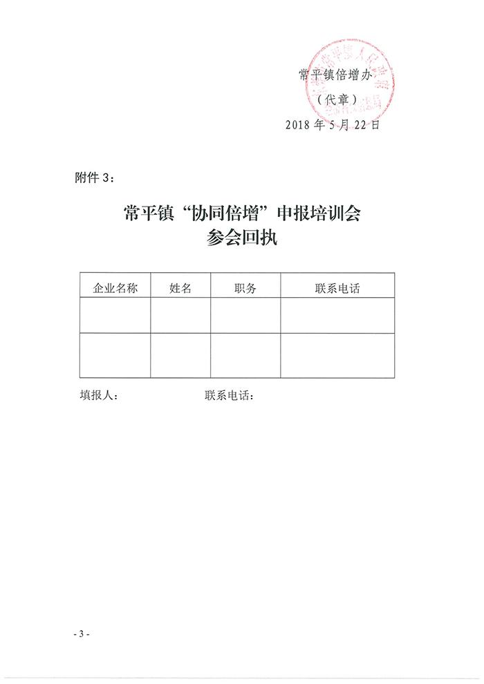 052309203280_0关于我镇召开2018年东莞市协同倍增企业库入库申报前培训会议的通知_3.jpg