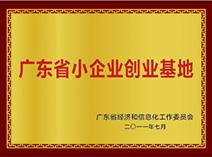 广东省小企业创业基地