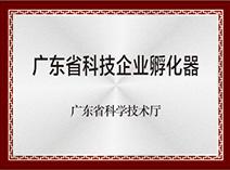 广东省科技企业孵化器