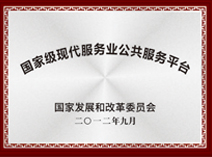 东莞市中小企业服务机构示范单位