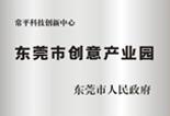 东莞市科技企业孵化器