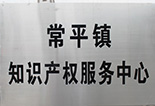 常平镇知识产权服务中心
