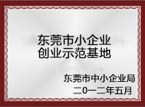 东莞市小企业创业示范基地