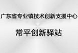 广东省专业镇技术创新支援中心