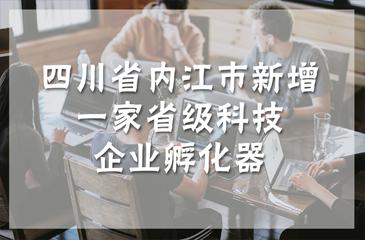 四川省内江市新增一家省级科技企业孵化器