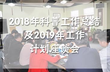 常平镇2018年科普工作总结及2019年工作计划座谈会昨日在常平科技园创客茶吧顺利举行