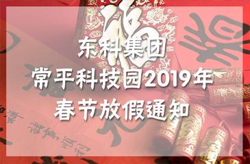 东科集团丨常平科技园2019年春节放假通知
