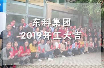 开工大吉丨正月初十,东科集团隆重举行新春开工庆典。