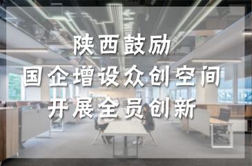 陕西鼓励国企增设众创空间 开展全员创新
