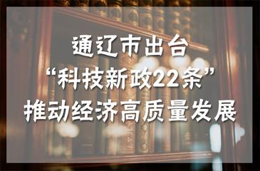 """通辽市出台""""科技新政22条""""推动经济高质量发展"""