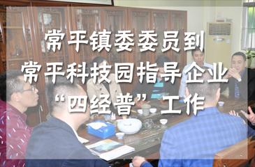 """回顾丨镇委委员到常平科技园指导企业""""四经普""""工作"""