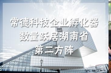 常德科技企业孵化器数量跃居湖南省第二方阵