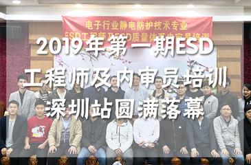 2019年第一期ESD工程师及内审员培训深圳站圆满落幕