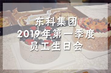 活动回顾丨东科集团2019年第一季度员工生日会
