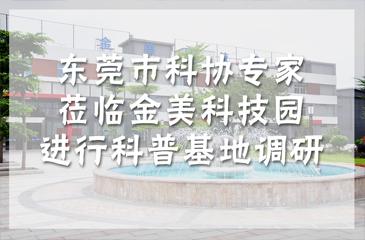 东莞市科协专家莅临金美科技园进行科普基地调研