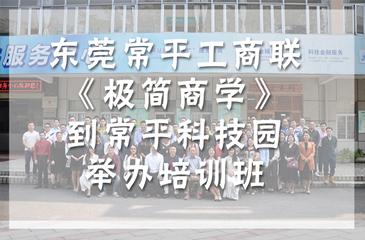 东莞常平工商联《极简商学》到弈众创举办培训班