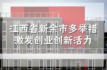 江西省新余市多举措激发创业创新活力