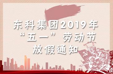 """东科集团2019年""""五一""""劳动节放假通知"""
