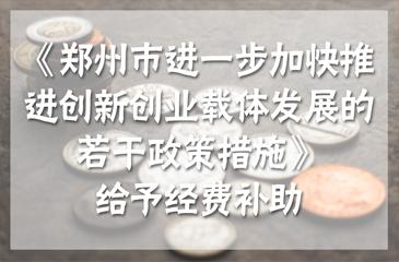 郑州最高补助200万元 推进创新创业载体发展
