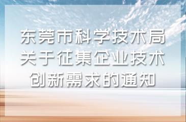 东莞市科学技术局关于征集企业技术创新需求的通知