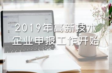 通知丨2019年高新技术企业申报工作开始