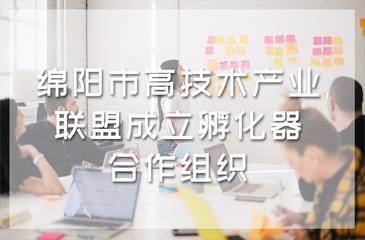 绵阳市高技术产业联盟成立孵化器合作组织