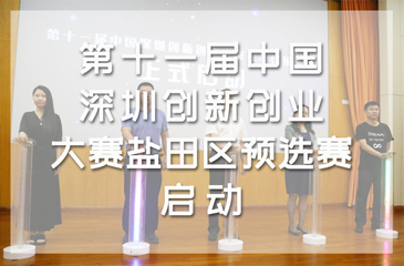 第十一届中国深圳创新创业大赛盐田区预选赛启动