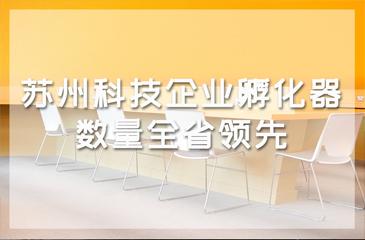 苏州科技企业孵化器数量全省领先