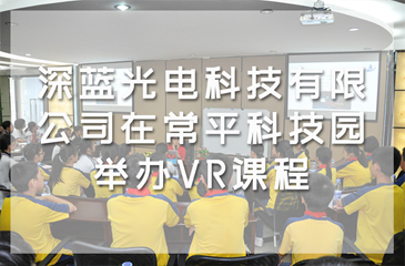 深蓝光电科技有限公司在常平科技园举办VR课程