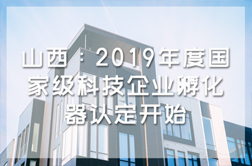山西:2019年度国家级科技企业孵化器认定开始