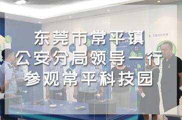 东莞市常平镇公安分局领导一行参观常平科技园