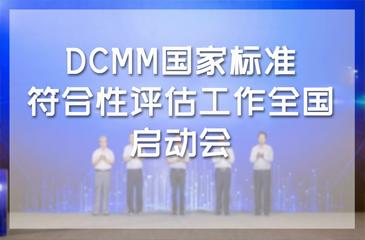 DCMM国家标准符合性评估工作全国启动会暨2019年DCMM国家标准宣贯会•济南站成功举办