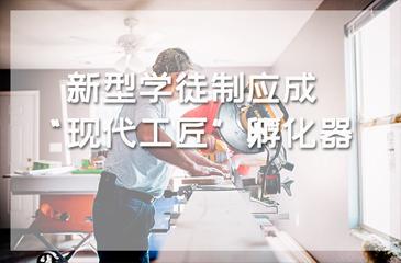 """新型学徒制应成""""现代工匠""""孵化器"""