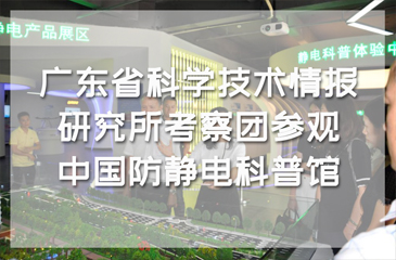 广东省科学技术情报研究所副所长张伟良率考察团一行参观中国防静电科普馆