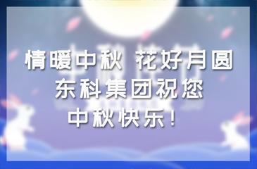 情暖中秋,花好月圆|东科集团祝您中秋快乐!