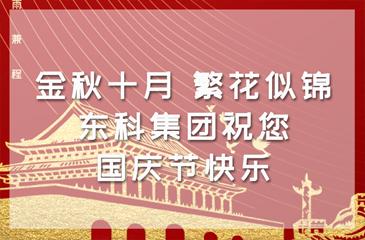 金秋十月,繁花似锦 | 东科集团祝您国庆节快乐!