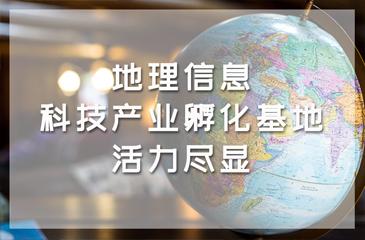「科技创新」地理信息科技产业孵化基地活力尽显